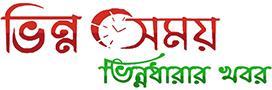 Vinnosomoy - Bengali News Portal | Read Latest Bengali News